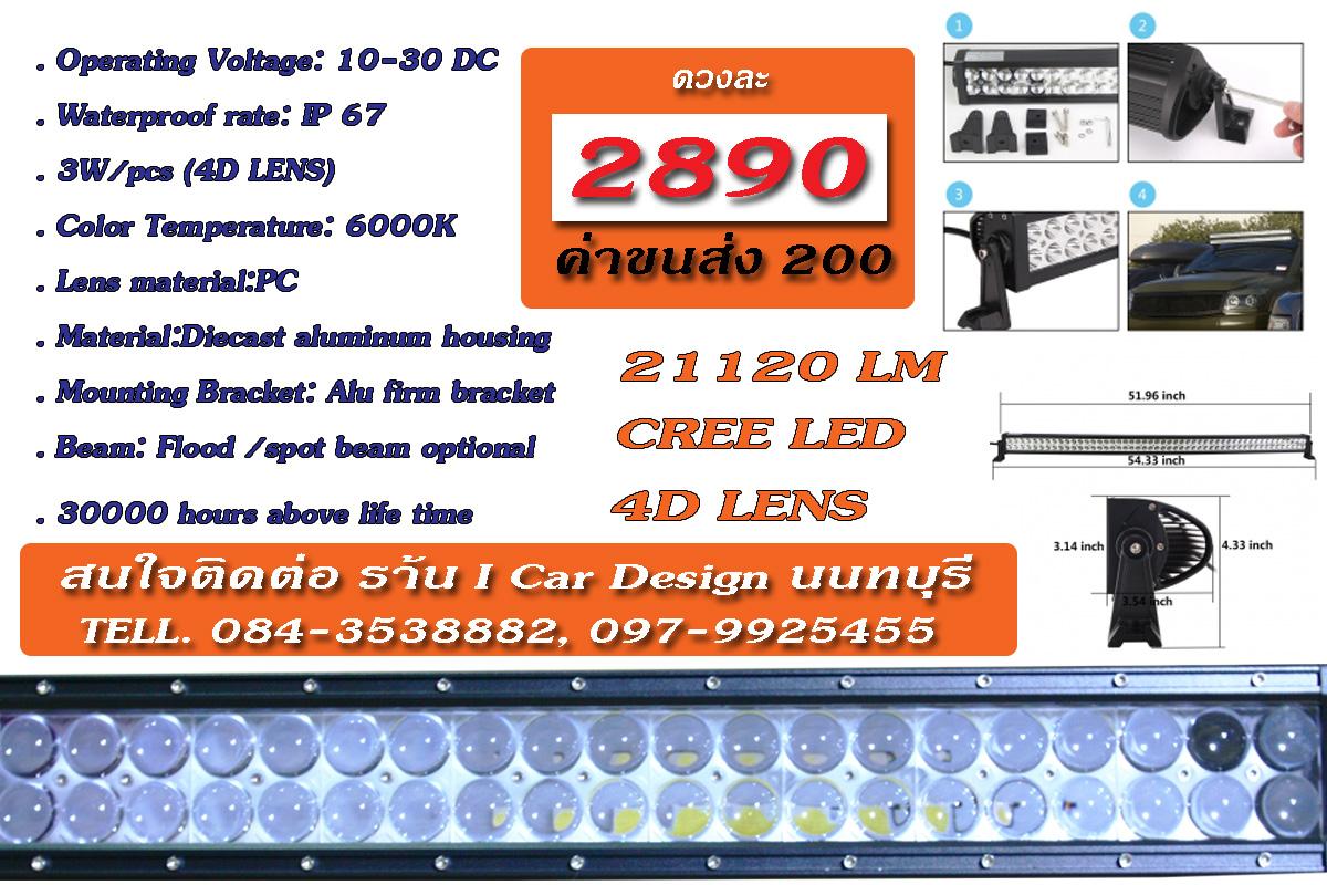 288ASFC-C3CR-4D